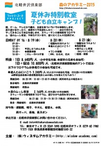 8月19日~21日夏休み子ども自立キャンプ⑧の現地募集のご案内