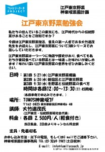 チ1301002 広報/大竹 :150624江戸東京野菜セミナーチラシ 原稿