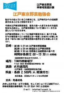 5月27日第1回江戸東京野菜勉強会@神楽坂のご案内
