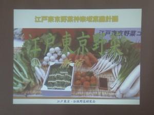 6月24日第2回江戸東京野菜勉強会@神楽坂の報告