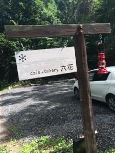 Cafe+bakery 六花で朝食/北軽