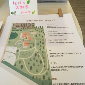 お散歩マップ/森・ガ・農園