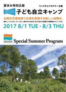8月1日~3日夏休み子ども自立キャンプ⑩の現地募集のご案内