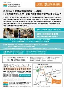 kitakaruizawa_A4_KODOMO_ol_2017_cut sub